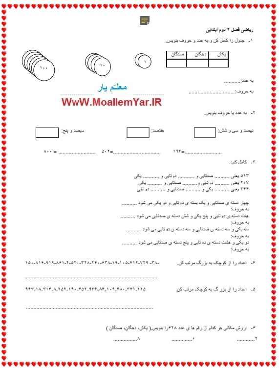 نمونه سوال فصل عددهای سه رقمی ریاضی دوم ابتدایی | WwW.MoallemYar.IR