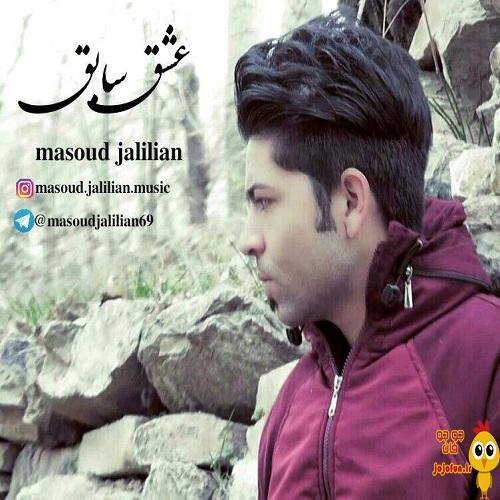 آهنگ جدید مسعود جلیلیان به نام عشق سابق