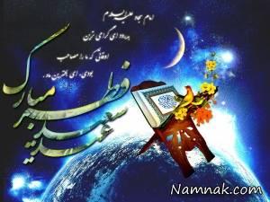 زیباترین کارت پستال عید سعید فطر