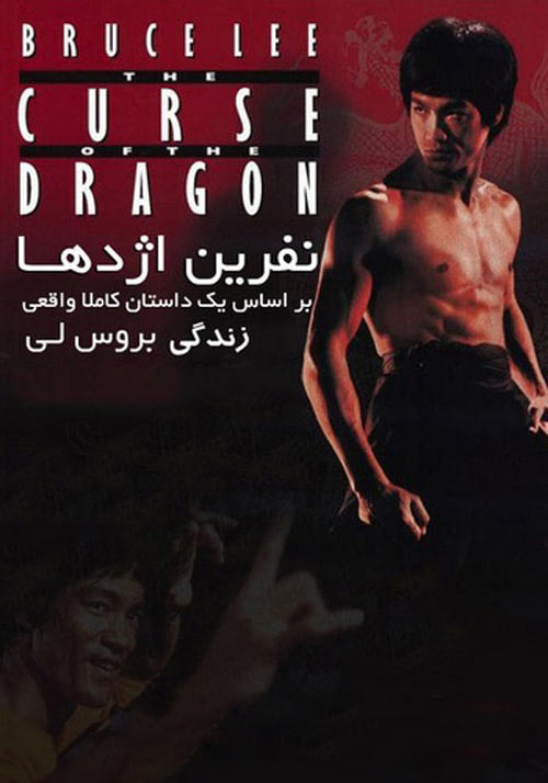 دانلود دوبله فارسی فیلم بروسلی نفرین اژدها The Curse of the Dragon 1993