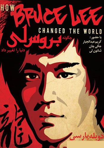 دانلود مستند دوبله فارسی چگونه بروس لی دنیا را تغییر داد How Bruce Lee Changed the World 2009