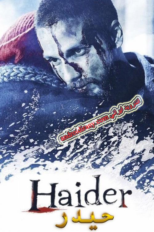 دانلود فیلم دوبله فارسی فیلم حیدر Haider 2014