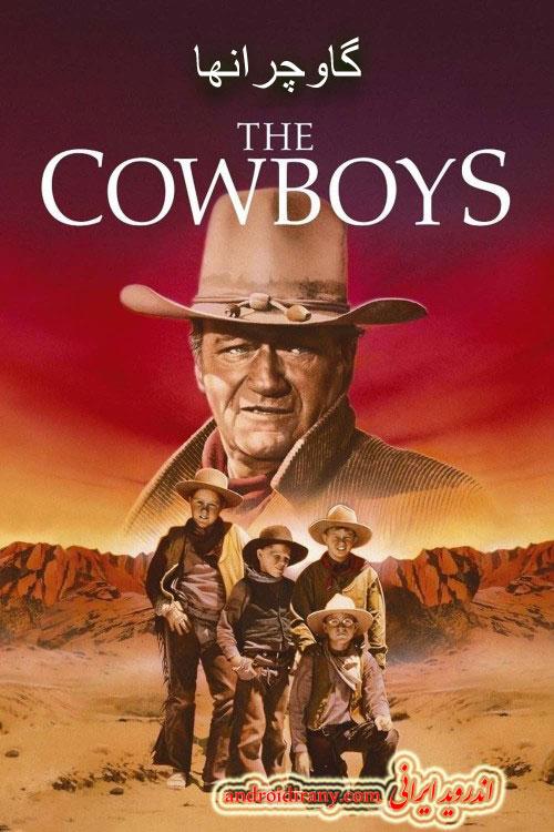 دانلود فیلم دوبله فارسی گاوچرانها The Cowboys 1972