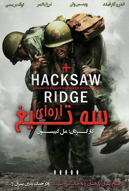 دانلود دوبله فارسی فیلم ستیغ اره ای Hacksaw Ridge 2016
