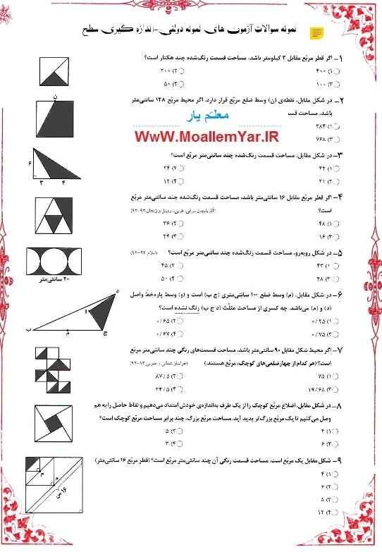 9 سوال تستی از فصل اندازه گیری ریاضی ششم ابتدایی