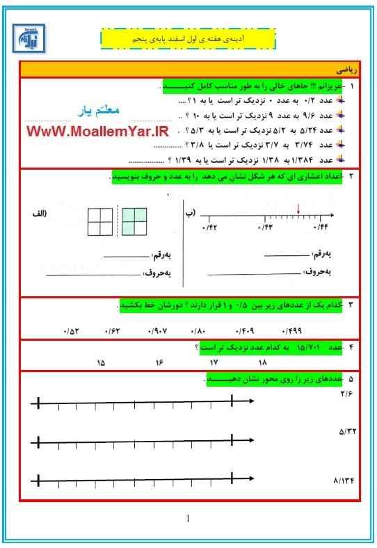 نمونه سوال فصل عددهای اعشاری ریاضی پنجم ابتدایی | WwW.MoallemYar.IR