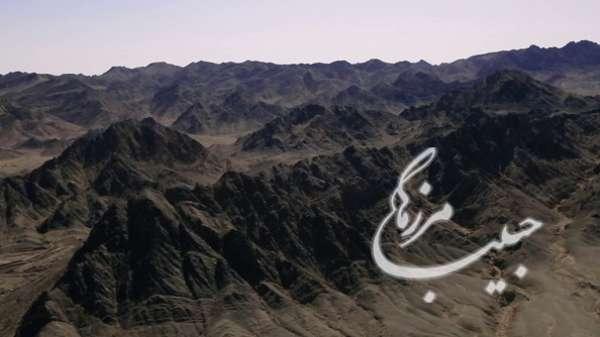 دانلود مستند حبیب مرزها