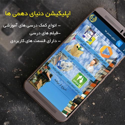 اپلیکیشن دنیای دهمی ها