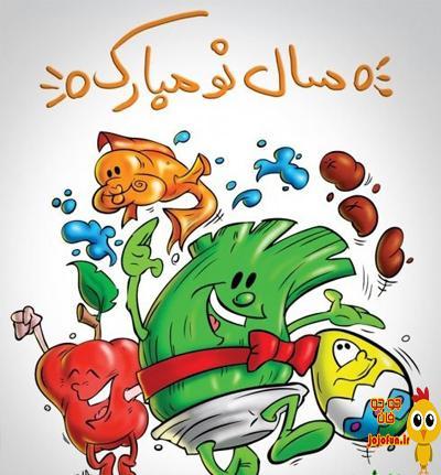 شعر طنز عید نوروز ۹۶|اشعار طنز عید نوروز 96|طنز عید نوروز
