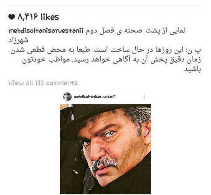 حضور پدر فرهاد در فصل دوم سریال «شهرزاد»/ عکس