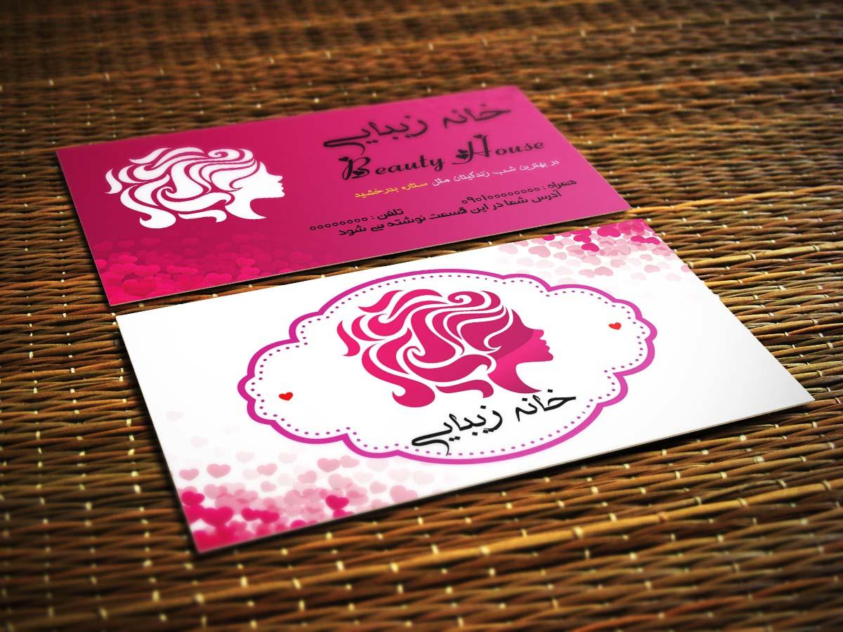 کد 52- لایه باز کارت ویزیت آرایشگاه زنانه