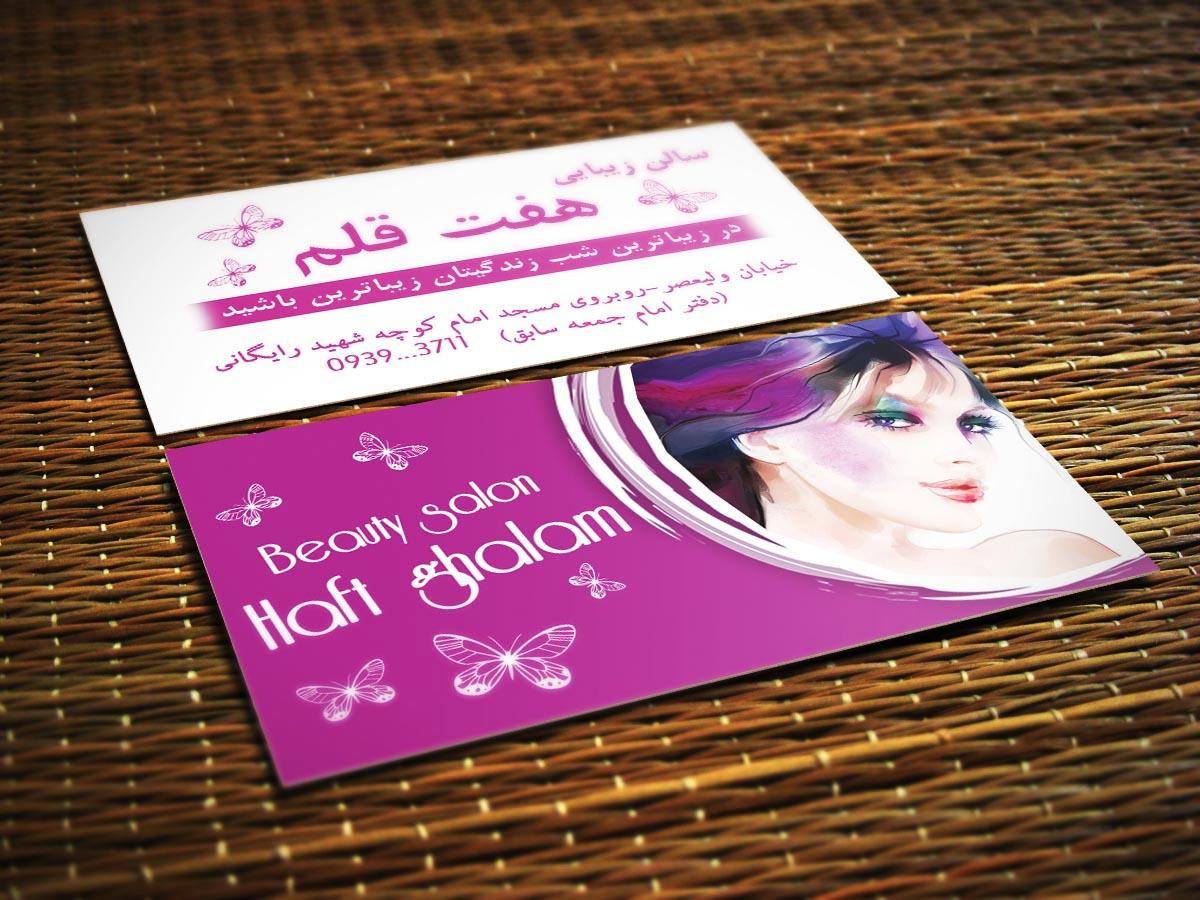 کد 53- لایه باز کارت ویزیت آرایشگاه زنانه