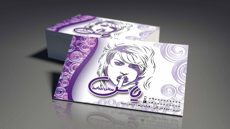 کد 55- لایه باز کارت ویزیت آرایشگاه زنانه