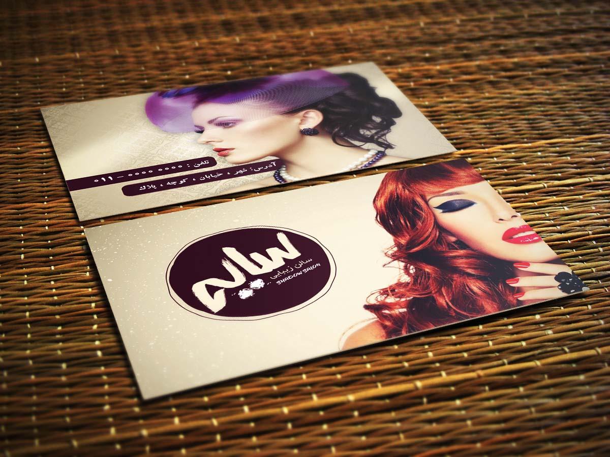 کد 56- لایه باز کارت ویزیت آرایشگاه زنانه