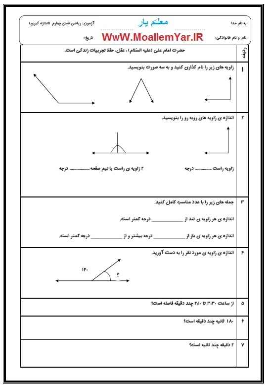 آزمون فصل چهارم ریاضی چهارم ابتدایی (بهمن 95) | WwW.MoallemYar.IR