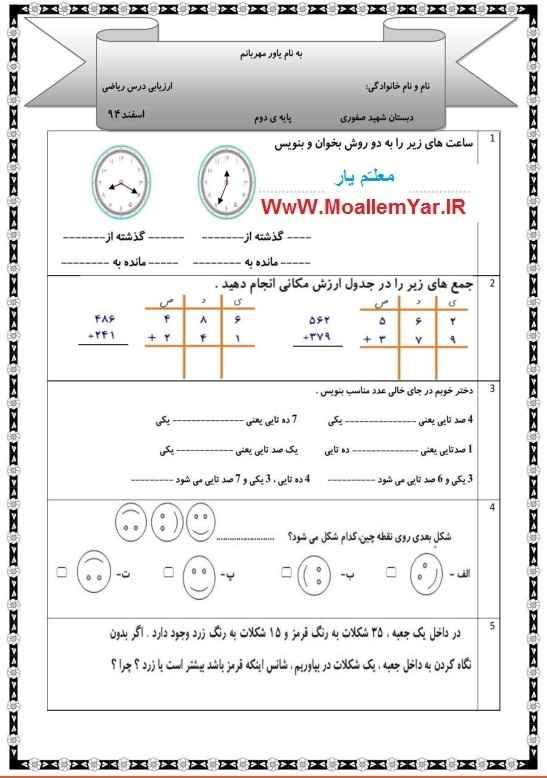 ارزشیابی اسفند ماه ریاضی دوم ابتدایی | WwW.MoallemYar.IR