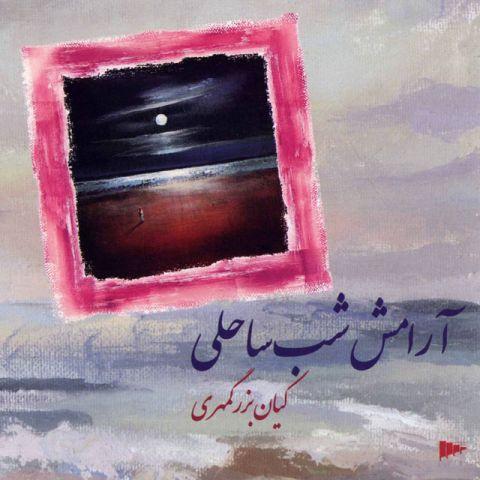 دانلود آلبوم کیان بزرگمهری به نام آرامش شب ساحلی