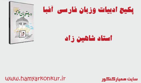 پکیج ادبیات استادشاهین شاهین زاد