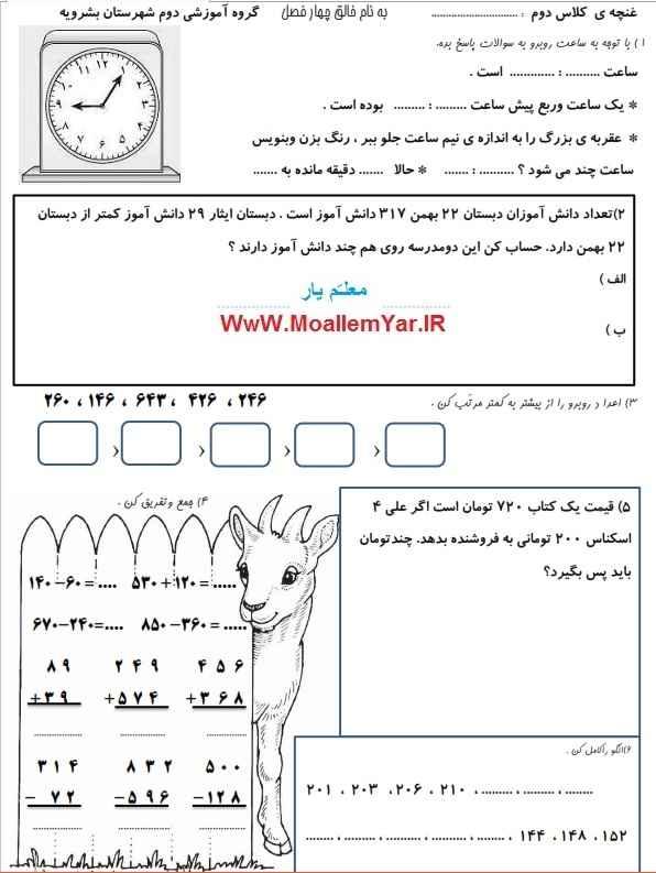 نمونه سوال فصل جمع و تفریق اعداد سه رقمی ریاضی دوم ابتدایی | WwW.MoallemYar.IR
