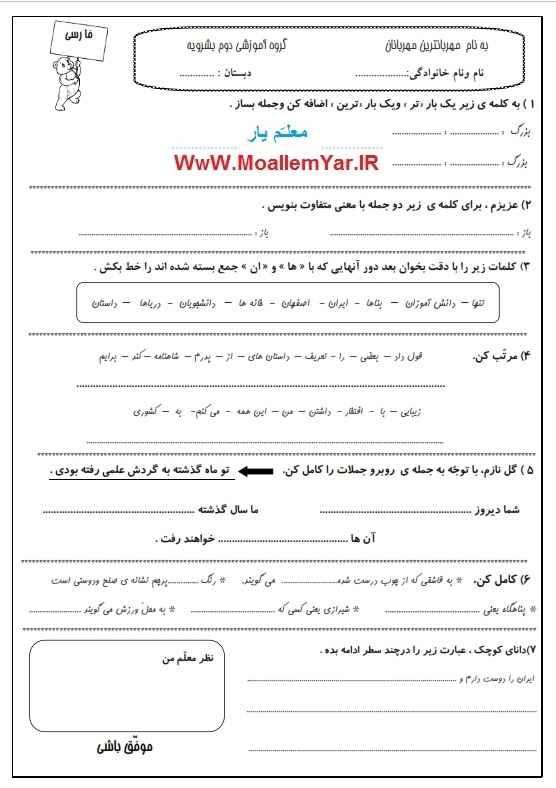 نمونه سوال اسفند ماه فارسی دوم ابتدایی | WwW.MoallemYar.IR