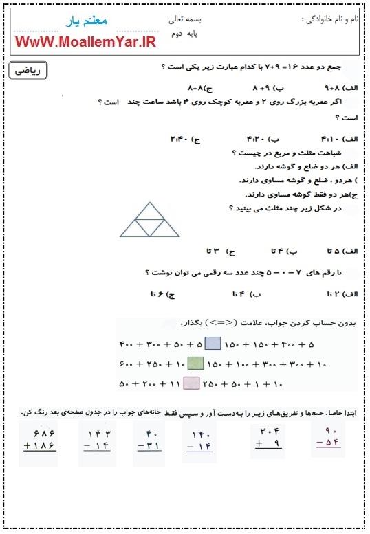 آزمون فصل جمع و تفریق اعداد سه رقمی ریاضی دوم ابتدایی | WwW.MoallemYar.IR