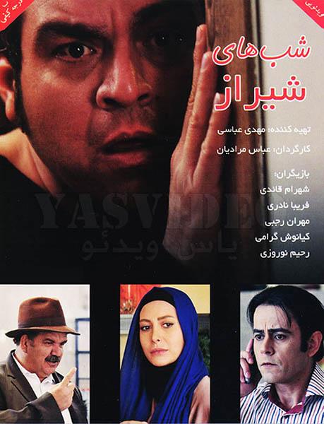 دانلود فیلم شب های شیراز