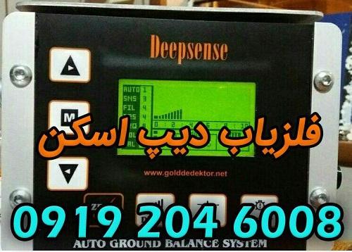 09192046008 | فروش فلزیاب دیپ سنس ۳ بعدی | Deep sense 3D MetalDetector