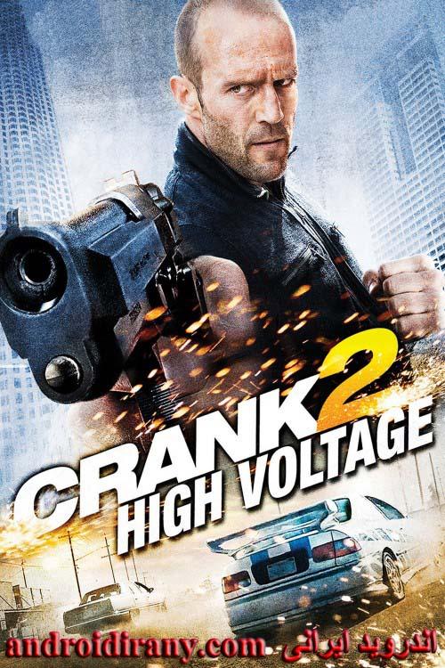 دانلود فیلم دوبله فارسی کرانک 2:ولتاژ قوی Crank High Voltage 2009