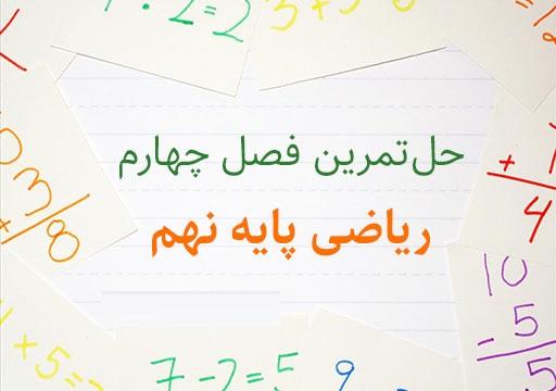 حل تمرین کامل فصل چهارم ریاضی نهم