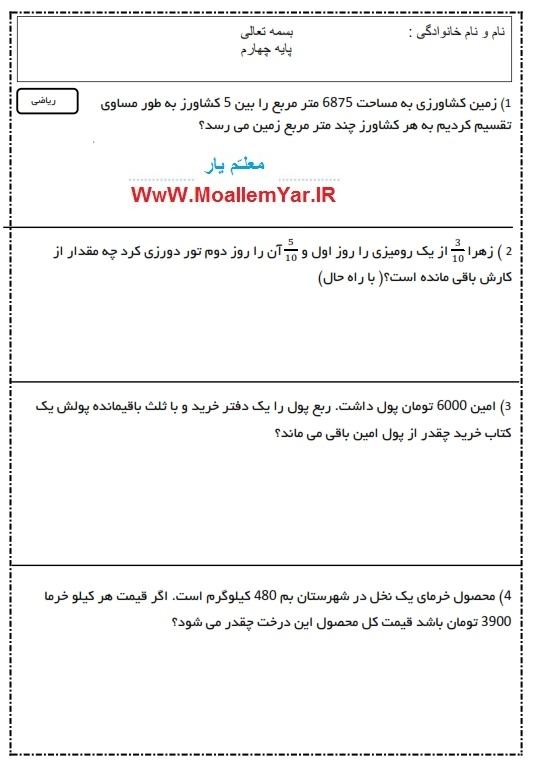 نمونه سوال فصل پنجم ریاضی چهارم ابتدایی | WwW.MoallemYar.IR