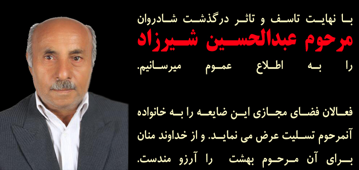 مرحوم حاج عبدالحسین شیرزاد