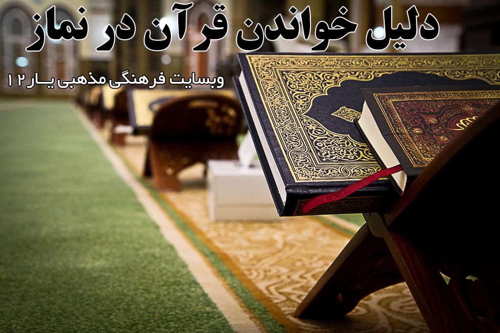 دلیل خواندن سوره حمد و توحید در نماز