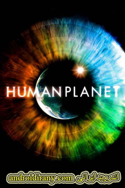 دانلود سریال دوبله فارسی مستند سیاره انسان Human Planet