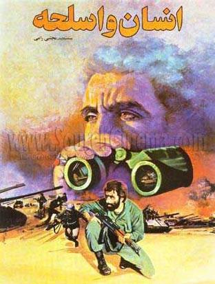 دانلود فیلم انسان و اسلحه