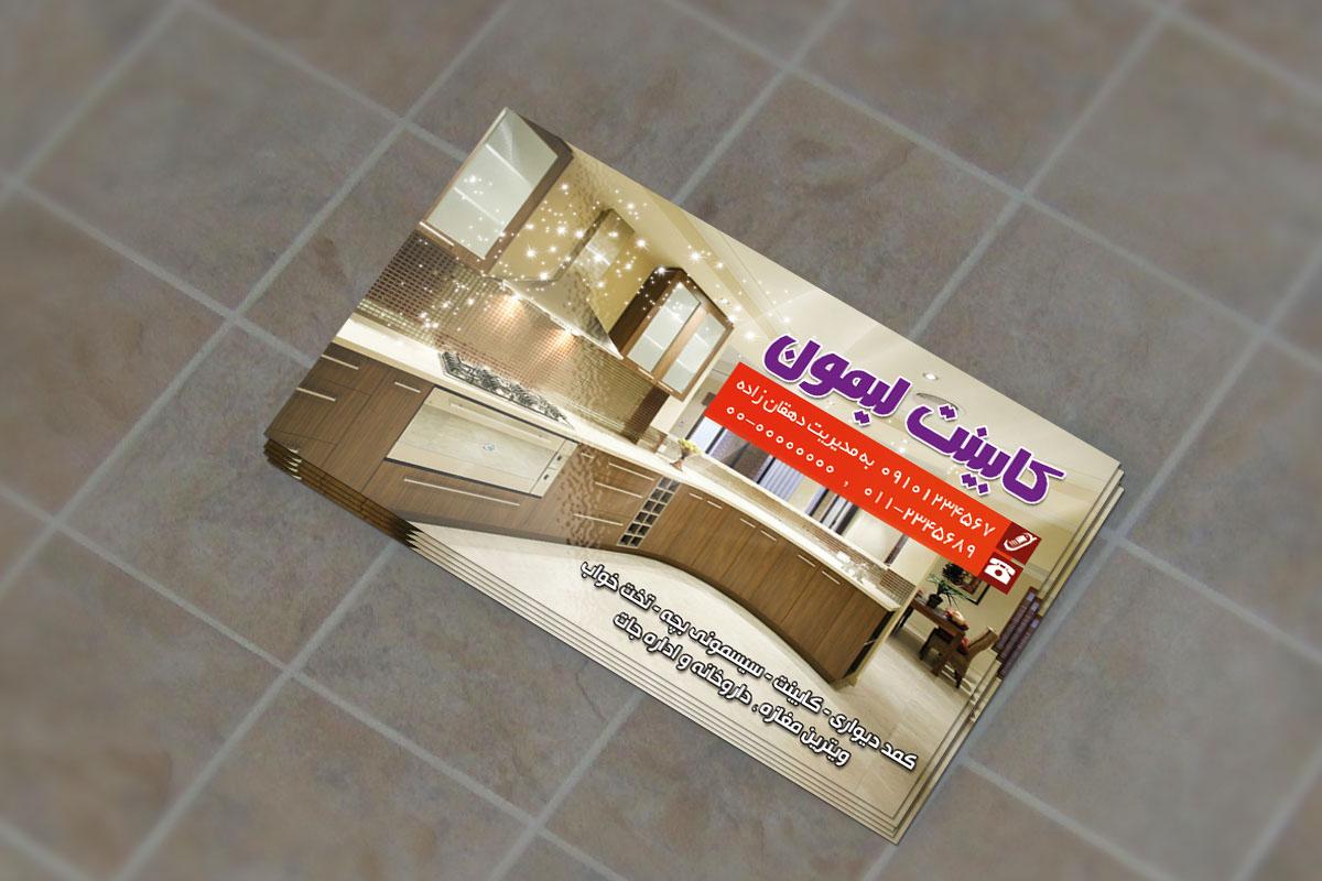 کد 59- لایه باز کارت ویزیت کابینت
