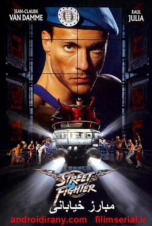 دانلود دوبله فارسی فیلم مبارز خیابانی Street Fighter 1994