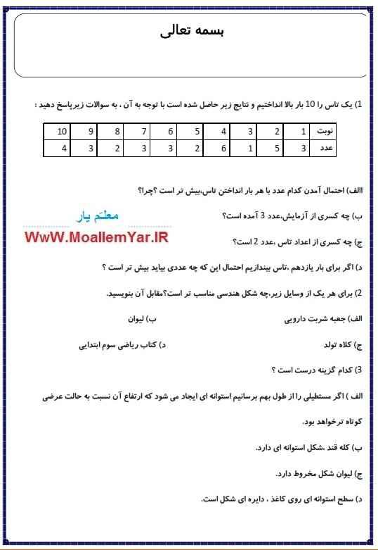 نمونه سوال فصل آمار و احتمال ریاضی سوم ابتدایی | WwW.MoallemYar.IR