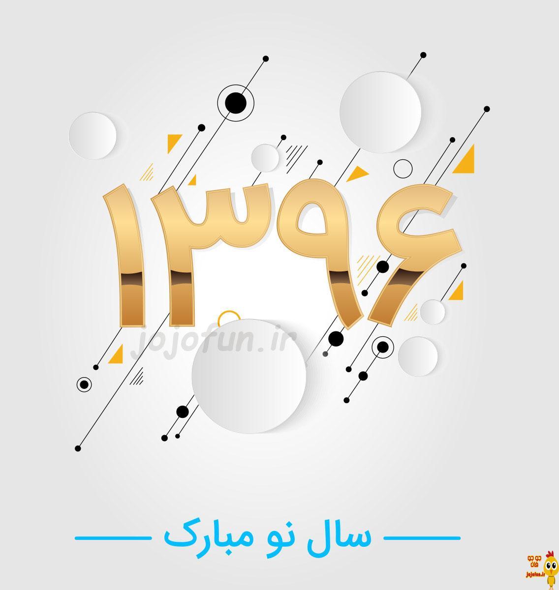 اس ام اس خنده دار نوروز 96|متن خنده دار عید نوروز 1396