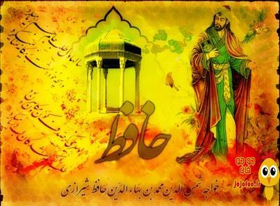 شعر حافظ درباره عید نوروز|شعر حافظ عید نوروز|شعر عید نوروز