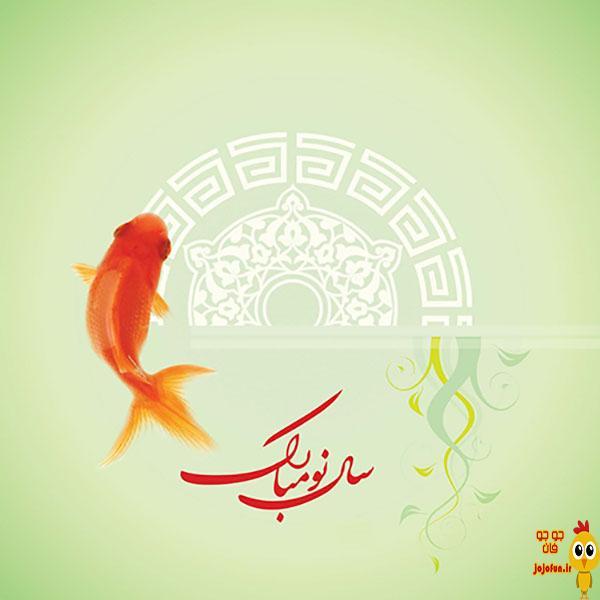 جملات قشنگ تبریک عید نوروز 96|جملات قشنگ برای تبریک نوروز