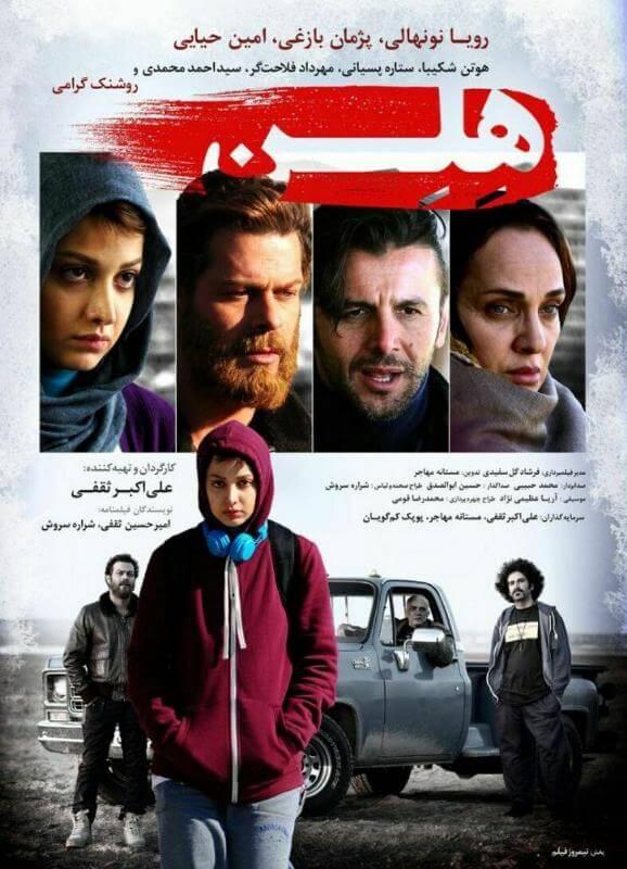 دانلود رایگان فیلم هلن Raees 2017