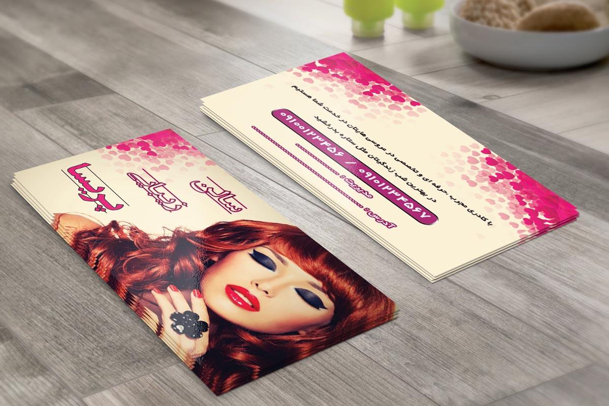 کد 60- لایه باز کارت ویزیت آرایشگاه زنانه