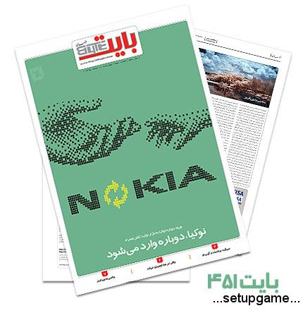 دانلود بایت شماره 451 - ضمیمه فناوری اطلاعات روزنامه خراسان