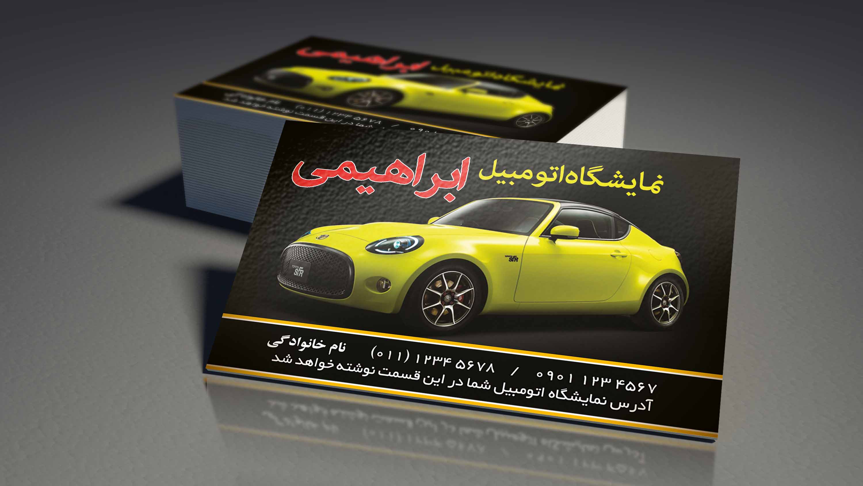 کد 61- لایه باز کارت ویزیت نمایشگاه اتومبیل