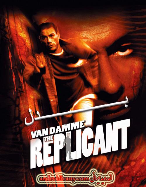 دانلود فیلم دوبله فارسی بدل Replicant 2001