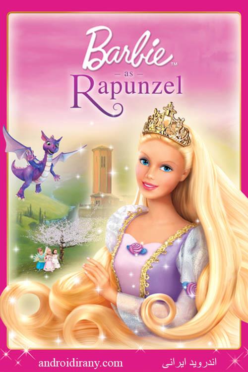 دانلود انیمیشن دوبله فارسی راپونزل و قلم جادویی Barbie as Rapunzel 2002
