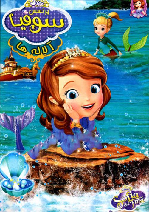 دانلود انیمشن پرنسس سوفیا و آلاله 2013 Princess Sofia and Buttercup