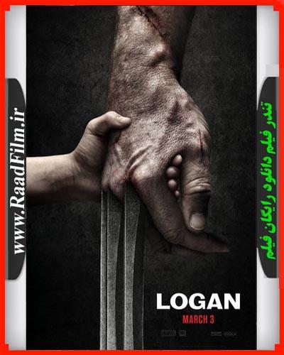 دانلود رایگان فیلم خارجی Logan 2017
