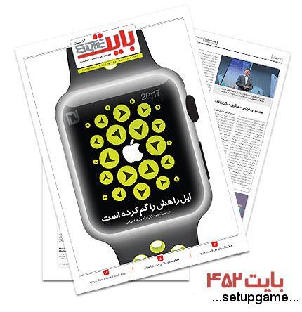 دانلود بایت شماره 452 - ضمیمه فناوری اطلاعات روزنامه خراسان