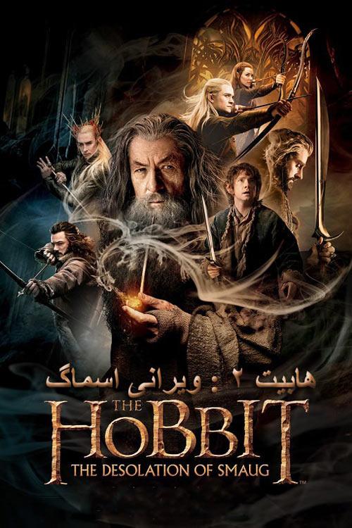 دانلود فیلم دوبله فارسی هابیت 2 : ویرانی اسماگ - 2013 The Hobbit : The Desolation of Smaug